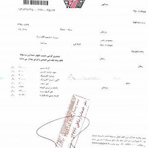 نمونه رسید پستی به استان آذربایجان-زنجان