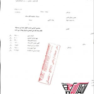 نمونه رسید پستی به استان اصفهان-کاشان