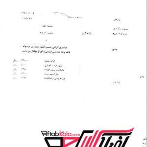 نمونه رسید پستی به استان بوشهر-بوشهر