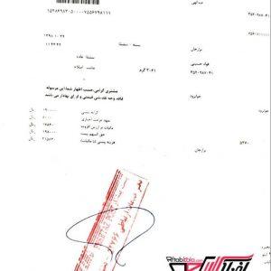 نمونه رسید پستی به استان کرمانشاه-جوانرود