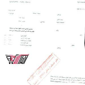 نمونه رسید پستی به استان مرکزی-اراک