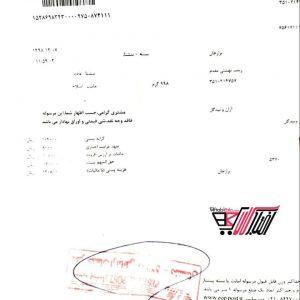 نمونه رسید پستی به استان اصفهان-آران و بیدگل
