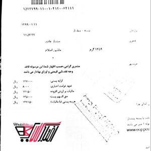 نمونه رسید پستی به استان خوزستان-خرمشهر