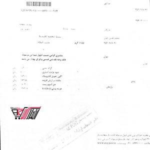 نمونه رسید پستی به استان تهران-تهران