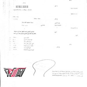 نمونه رسید پستی به استان البرز-کرج
