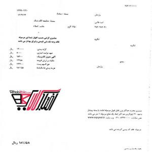 نمونه رسید پستی به استان گیلان-شهرستان لنگرود