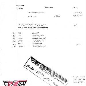 نمونه رسید پستی به استان تهران-تهرات