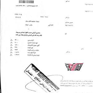 نمونه رسید پستی به استان بوشهر-شهرستان جم