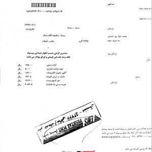 نمونه رسید پستی به استان یزد-شهر اردکان