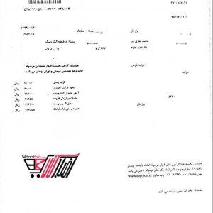 نمونه رسید پستی به استان فارس-شهرستان داراب