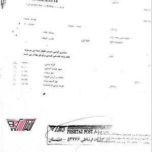 نمونه رسید پستی به استان تهران-شهرستان تهران
