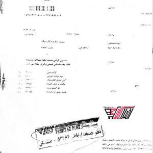 نمونه رسید پستی به استان کردستان-شهرستان دیوارندره
