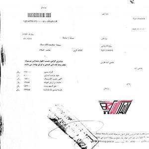 نمونه رسید پستی به استان فارس-شهرستان حاجی آباد