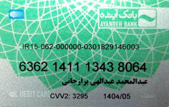 شماره-کارت-محمد-عبدالهی-افتاب-کالا