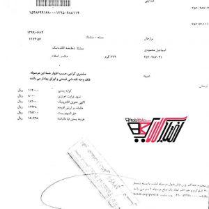 نمونه رسید پستی به استان لرستان شهرستان درود
