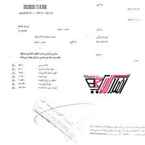 نمونه رسید پستی به استان سمنان