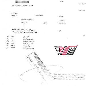 نمونه رسید پستی به استان کرج-کرج