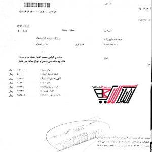 نمونه رسید پستی به استان خوزستان-اهواز