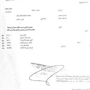 نمونه رسید پستی به استان گیلان-املش