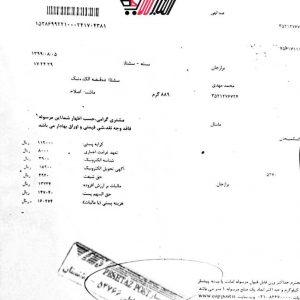 نمونه رسید پستی به استان گیلان-ماسال