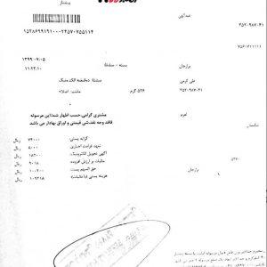 نمونه رسید پستی به استان بوشهر-اهرم