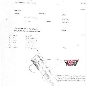 نمونه رسید پستی به استان خوزستان-اندیمشک