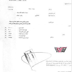 نمونه رسید پستی به استان فارس-شیراز