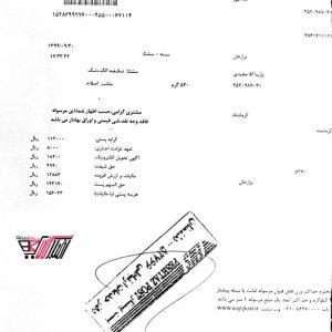 نمونه رسید پستی به استان کرمانشاه-کرمانشاه