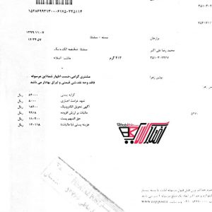 نمونه رسید پستی به استان قزوین-بوئین زهرا