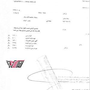 نمونه رسید پستی به استان البرز-نظرآباد