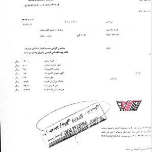 نمونه رسید پستی به استان کرمانشاه-ایلام