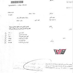 نمونه رسید پستی به استان گلستان-گرگان