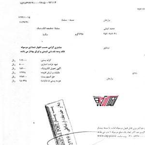 نمونه رسید پستی به استان خراسان رضوی-نیشاپور