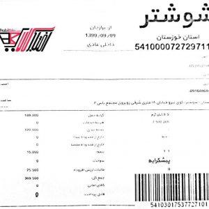 نمونه رسید پستی به استان خوزستان-شوشتر