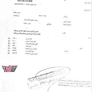 نمونه رسید پستی به استان همدان-ملایر