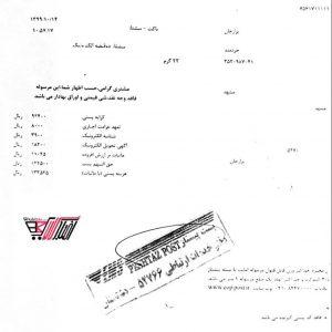نمونه رسید پستی به استان خراسان رضوی-مشهد