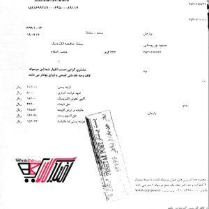 نمونه رسید پستی به استان یزد-یزد