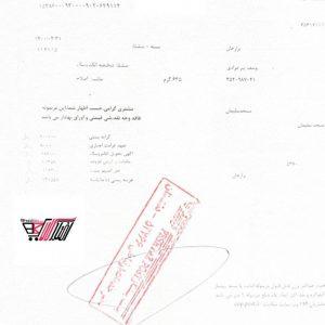 نمونه رسید پستی به استان خوزستان-مسجدسلیمان