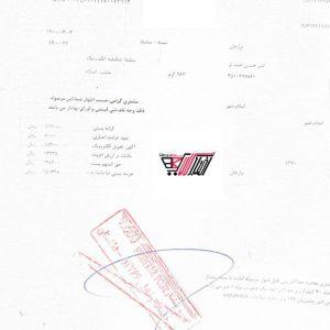 نمونه رسید پستی به استان تهران-اسلام شهر