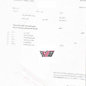 نمونه رسید پستی به استان اصفهان-اصفهان