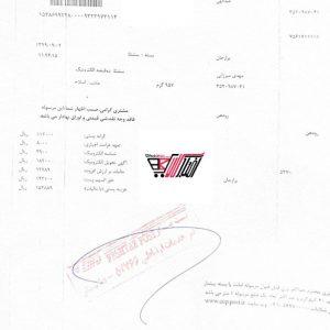 نمونه رسید پستی به استان تهران-شهرستان دماوند-رودهن