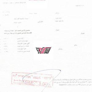 نمونه رسید پستی به استان تهران-شهریار