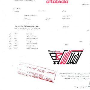 نمونه رسید پستی به استان اصفهان-داران