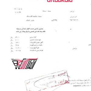نمونه رسید پستی به استان کرمان-بم